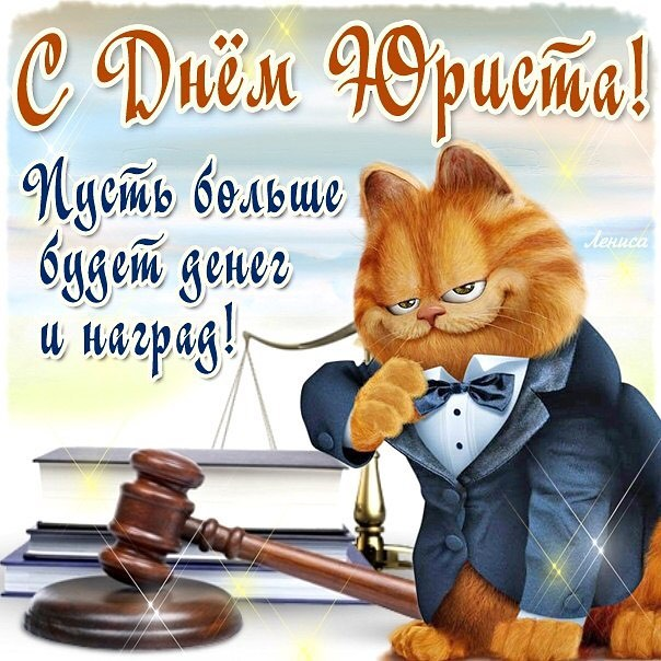 Открытки день юриста, надписью август