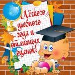 Поздравления открытки 1 сентября