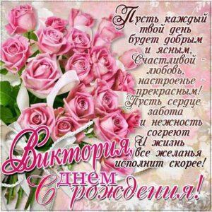 С днем рождения Виктория розовые розы букет