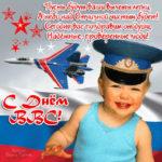 Позитивные открытки день ВВС