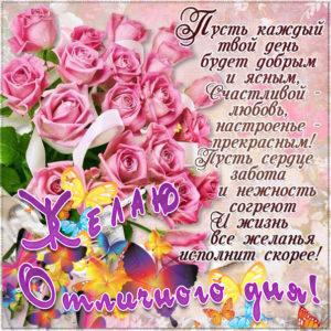 Много роз пожелание на день