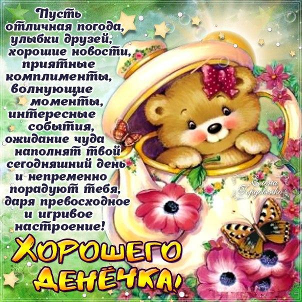 Татьяна картинки, открытки с пожеланиями позитива на день