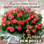 Открытки букет роз с днем рождения