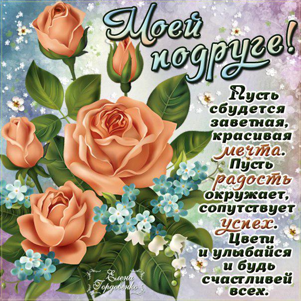 Розы в картинках подруге