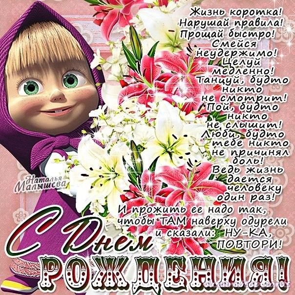 Поздравления с днем рождения девочке машеньке в стихах