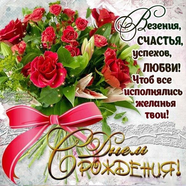 Розы в день Рождения - С Днем Рождения Открытки для