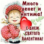 Открытки картинки поздравления С днем святого Валентина!
