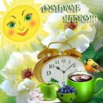 Мегающая открытка доброе утро