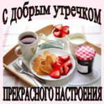 Открытки красивые с добрым утром кофе