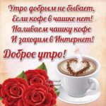 Милая открытка с добрым Утром