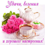 Красивые открытки добрым Утром