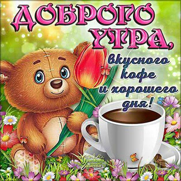 Смс доброе утро открытки прикольные, картинки