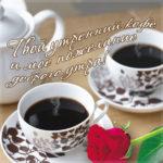 Нежные утренние пожелания доброго утра