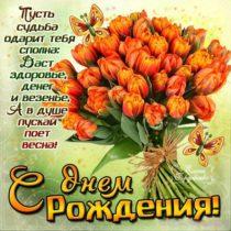 Букет тюльпанов анимация