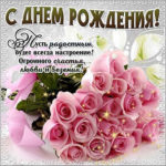 Открытка с розами с днем рождения