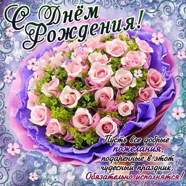 поздравления картинки со стихами с днем рождения