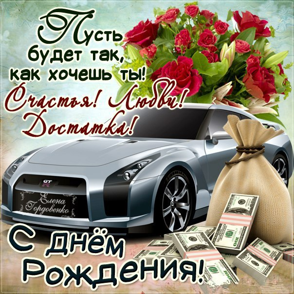 pozdravleniya-s-dnem-rozhdeniya-drugu-otkritki foto 8