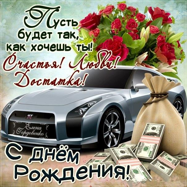 pozdravleniya-s-dnem-rozhdeniya-drugu-otkritki foto 9