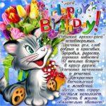 Бесплатно открытки с днем Рождения