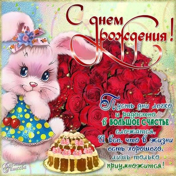 Открытка поздравление девочке с днем рождения, открытку