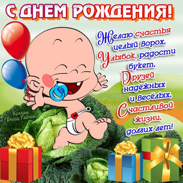 Пупсик открытка с днем рождения, рождением третьей дочери