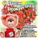 Позитивная открытка день Рождения