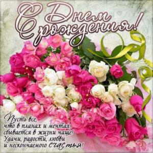 Открытка розы с Днем Рождения
